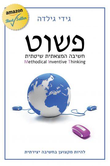 הספר פשוט חשיבה המצאתית שיטתית גידי גילדה